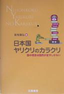 日本国ヤリクリのカラクリ