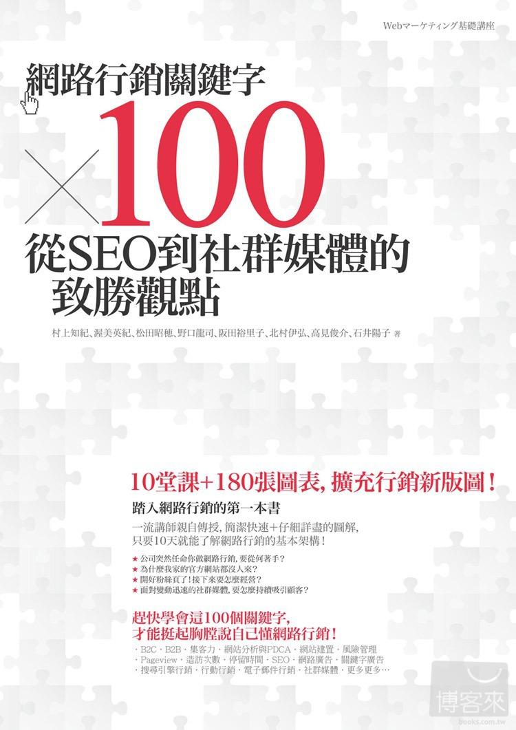 網路行銷關鍵字×100