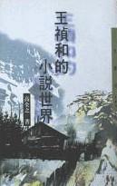 王禎和的小說世界