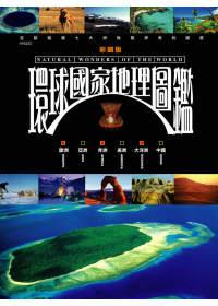 環球國家地理圖鑑 (革新版)