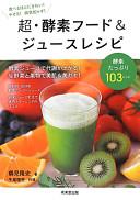 超・酵素フードandジュースレシピ