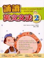 誦讀英文文法2�...