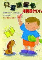 兒童讀書會活動設計DIY