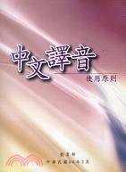 中文譯音使用原則