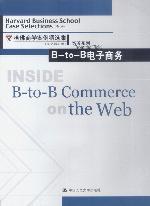 B-to-B电子商务(英文影印版)