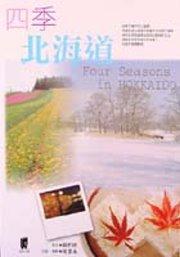 四季北海道