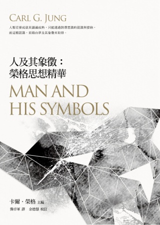 人及其象徵 Man And His Symbols