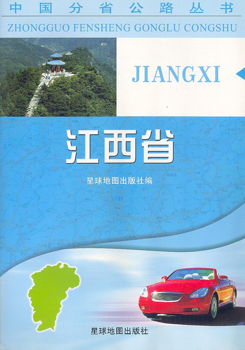 中国分省公路丛书