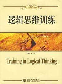 逻辑思维训练