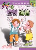 14招控制情緒(含CD)