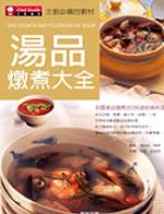 湯品燉煮大全
