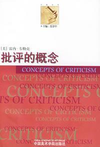 批评的概念
