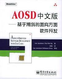 AOSD中文版