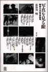 写真を見る眼―戦後日本の写真表現
