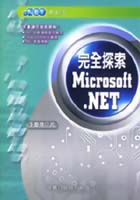 完全探索Microsoft.NET