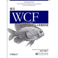 学习WCF从原理到实践