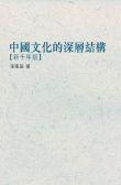 中國文化的深層結構