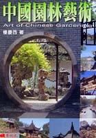 中國園林藝術