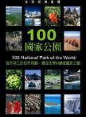 100國家公園