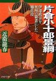 片倉小十郎景綱―伊達政宗を奥州の覇者にした補佐役