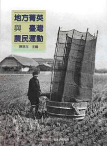 地方菁英與台灣農民運動