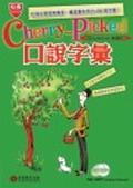 Cherry-Picked 口說字彙