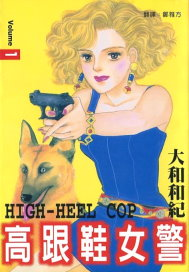 高跟鞋女警 01