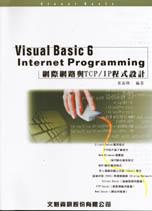 Visual Basic 6 Internet Programming 網際網路與TCP/IP進階程式設計
