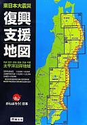 東日本大震災復興支援地図