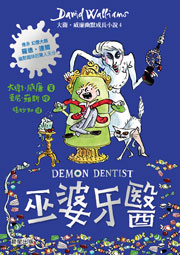 巫婆牙醫:大衛.威廉幽默成長小說4