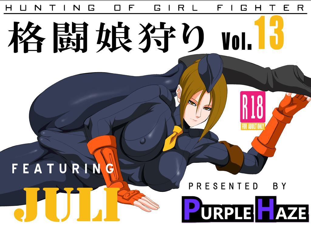 格闘娘狩り Vol....