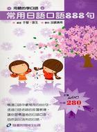 常用日語口語888句(附MP3)