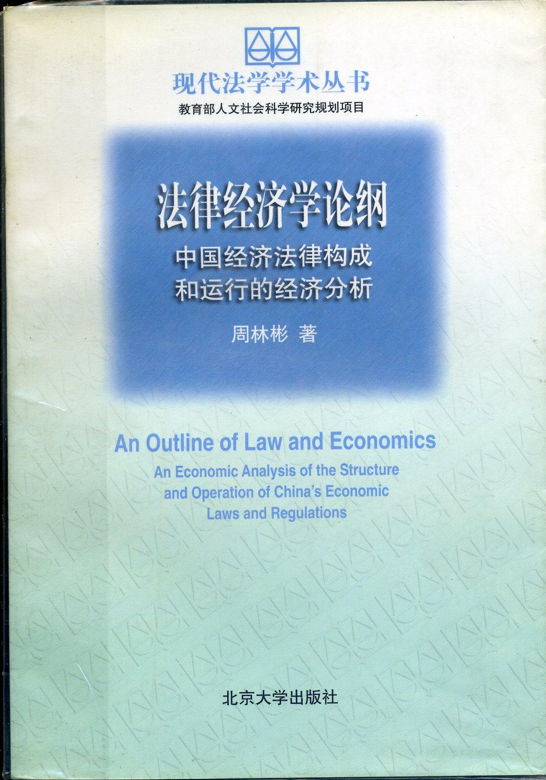 中国经济法律构成和运行的经济分析