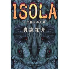 十三番目の人格―ISOLA―
