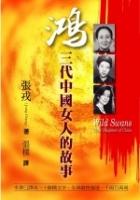鴻:三代中國女人的故事