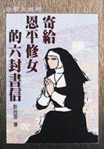 寄給恩平修女的六封書信