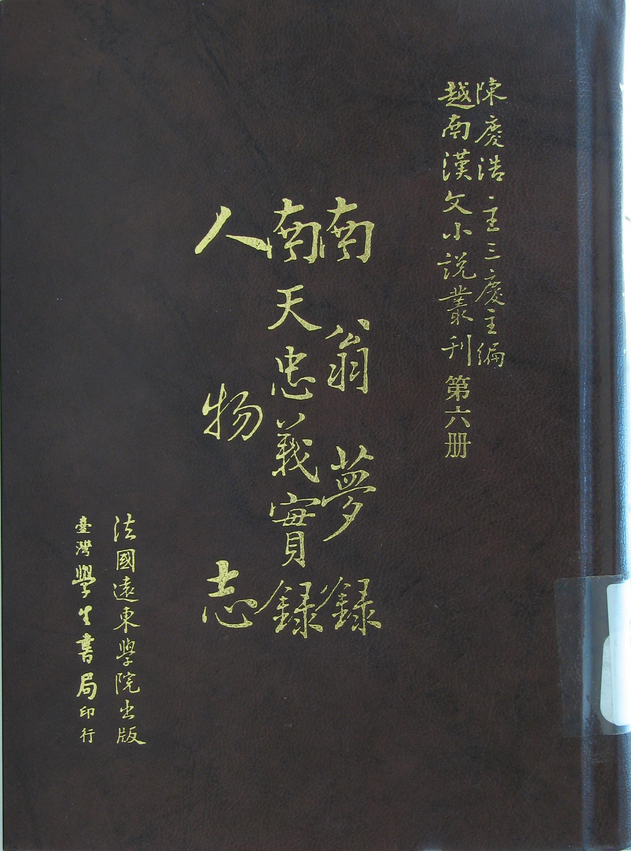 越南漢文小說叢刊第一輯第六冊