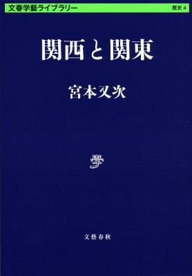 関西と関東