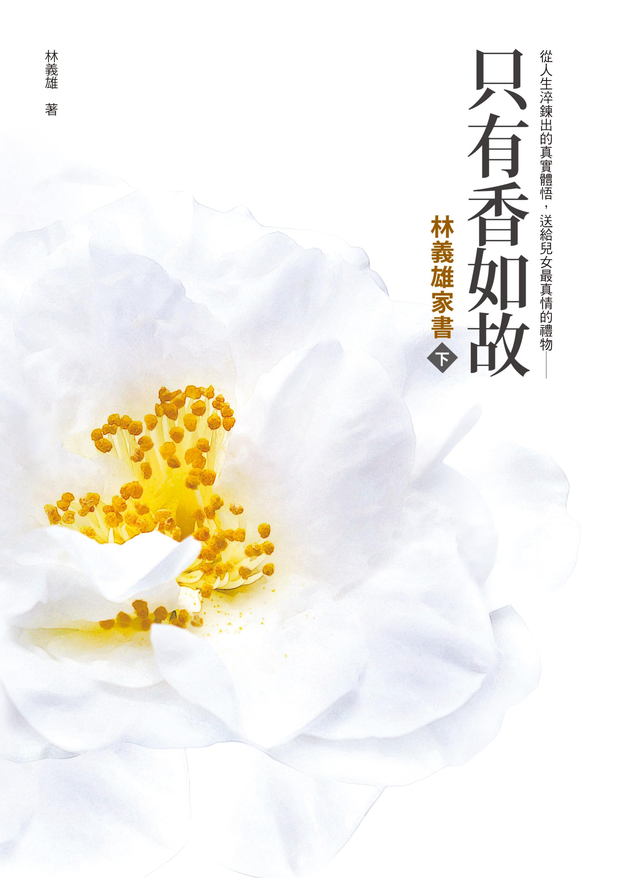只有香如故:林義雄家書(下冊)