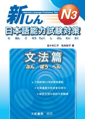 N3日本語能力試驗對策