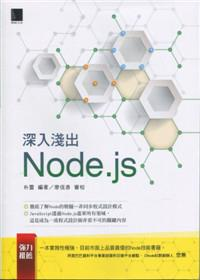 深入淺出 Node.js