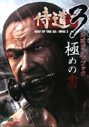 侍道3公式ガイドブック極めの書