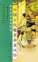 中国古代敬老养老风俗