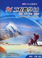 研究所95年工程數學試題解析(1)