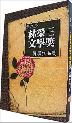 第八屆林榮三文學獎得獎作品集