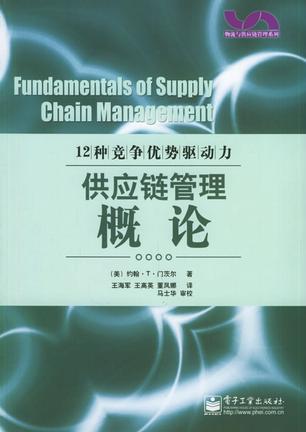 供应链管理概论