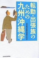 転勤・出張族のための九州・沖縄学