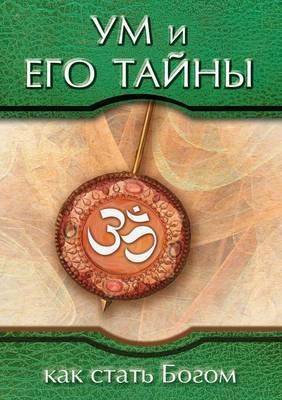 Mind and Its Secrets. How to Become a God