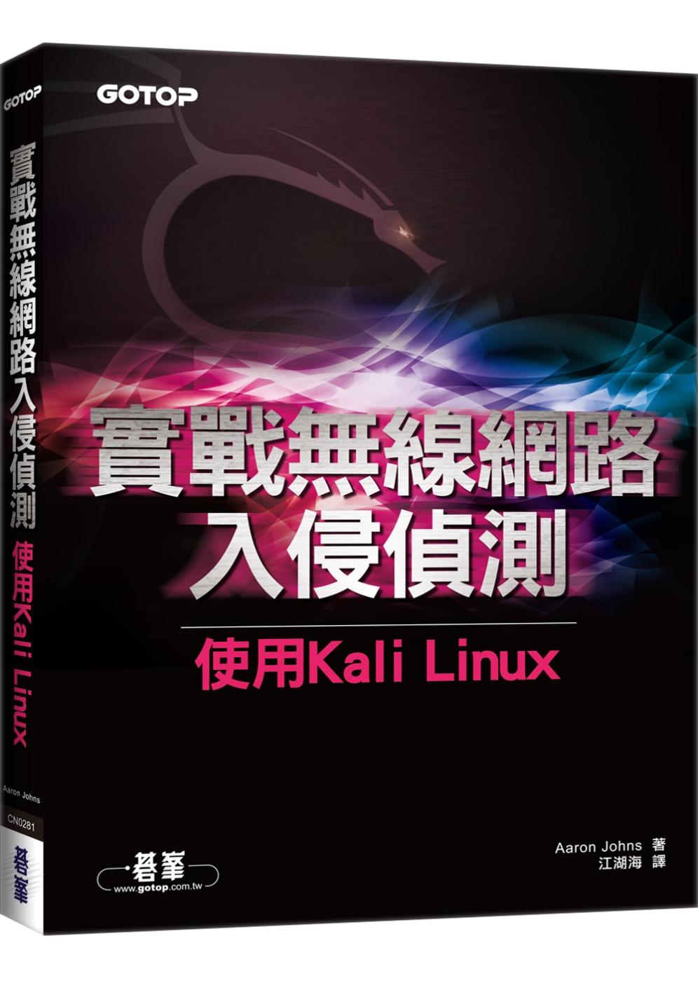 實戰無線網路入侵偵測:使用Kali Linux