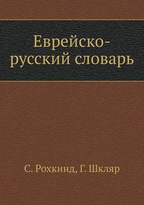 Evrejsko-russkij slovar'